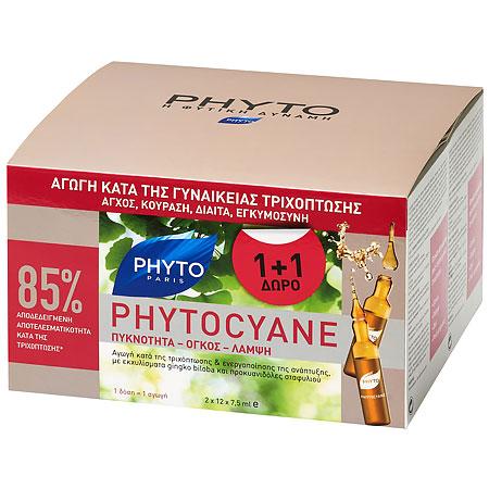 Phyto Phytocyane Πακέτο Προσφοράς Αγωγή με Αμπούλες Κατά της Τριχόπτωσης για Γυναίκες 1+1 Δώρο