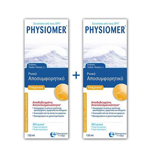 Ultimate Promo Set 2 x Physiomer Nasal Spray Υπέρτονο 135+135ml