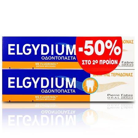 Elgydium Οδοντόπαστα Κατά Τερηδόνας 2x75ml PROMO SET με -50% στο 2ο προϊόν