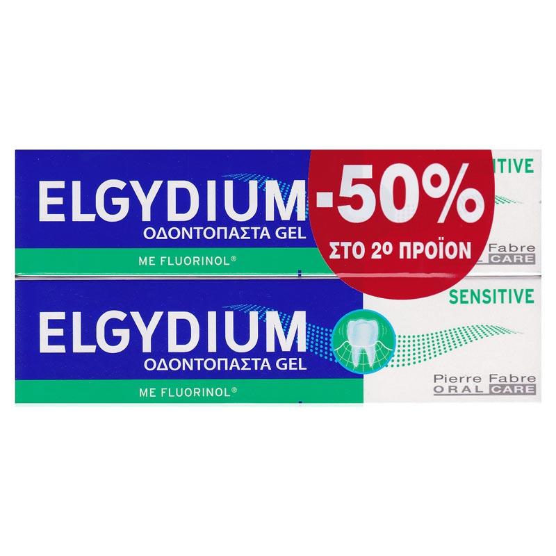 Elgydium Sensitive teeth-Οδοντόπαστα gel για Ευαίσθητα δόντια 2x75ml PROMO SET