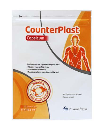 CounterPlast Capsicum έμπλαστρο για πόνους και πιασίματα 2τεμ