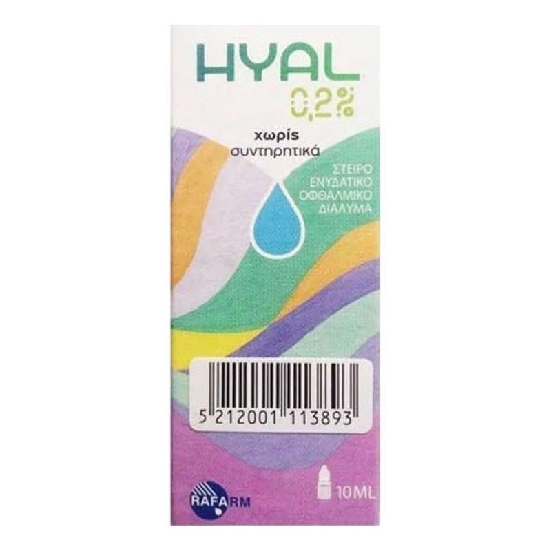 Rafarm Hyal Eye Drops 0.2% Ενυδατικό Οφθαλμικό Διάλυμα 10ml