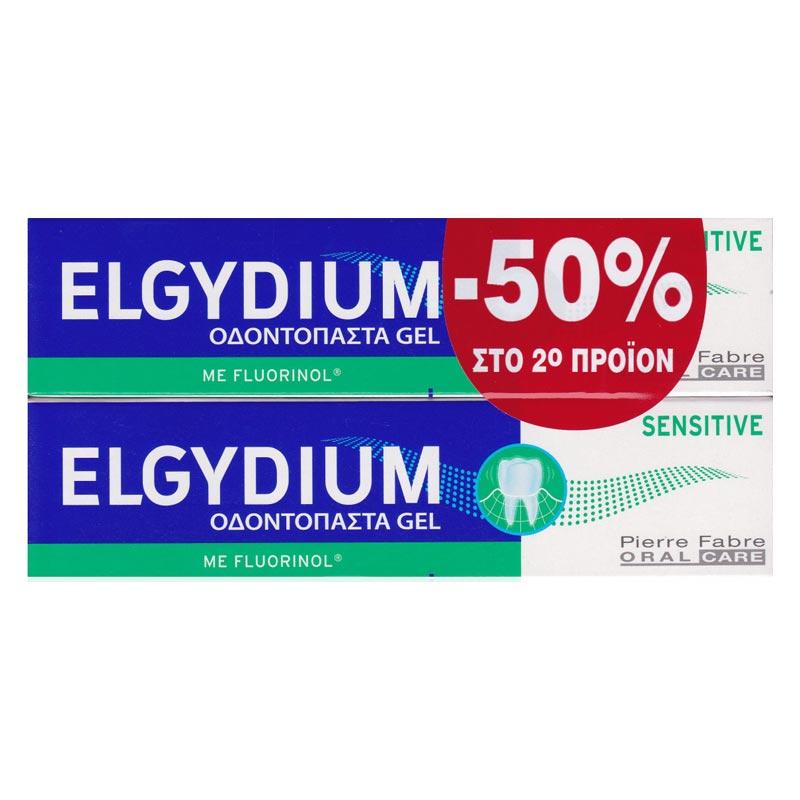 Elgydium Sensitive Toothpaste για ευαίσθητα δόντια 2x75ml. -50% στο 2ο Προϊόν