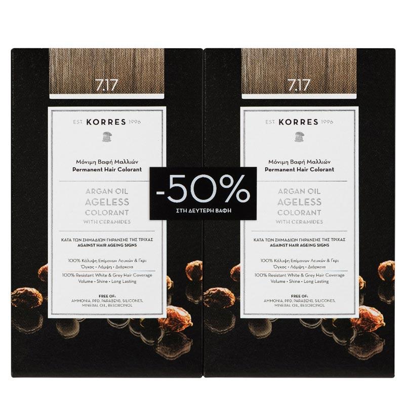 Korres Promo Βαφή Argan Oil Ageless Colorant 7.17 Ξανθό Μπεζ 2τμχ -50% Στο 2ο ΠΡΟΙΟΝ