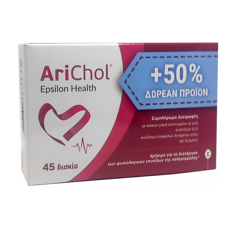 Epsilon Health Arichol 45 tabs (50% Δωρεάν επιπλέον 30tabs + 15tabs)